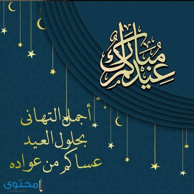 مسجات عيدكم مبارك وعساكم من عواده