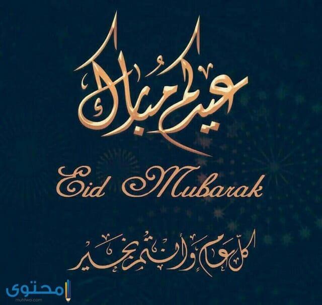 الرد على عيدكم مبارك