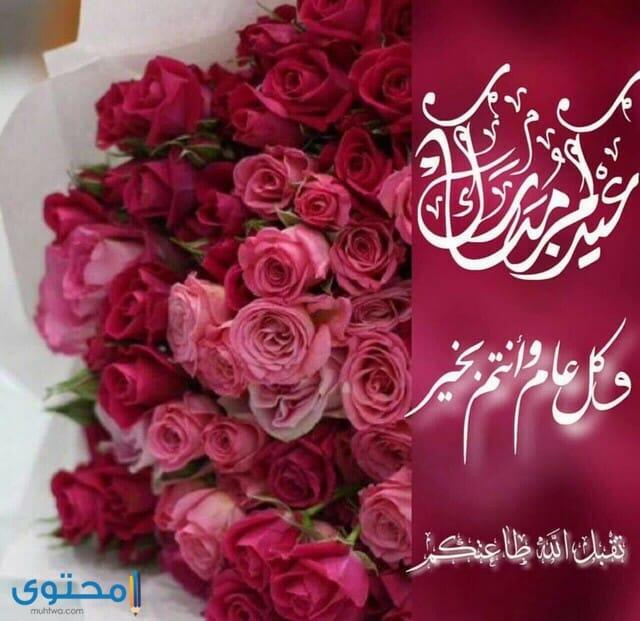 عيدكم مبارك بالصور