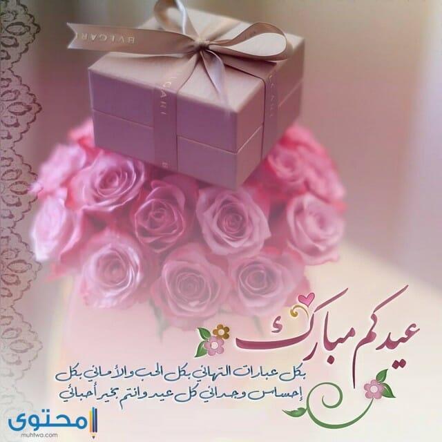 اجمل الصور عيدكم مبارك