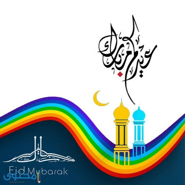 كروت عيدكم مبارك
