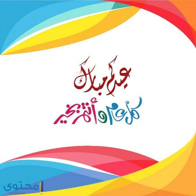 عيدكم مبارك وكل عام وانتم بخير 2021