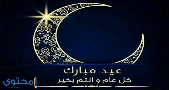 بطاقة عيدكم مبارك
