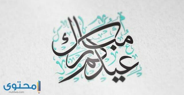 عيدكم مبارك حالات واتس اب