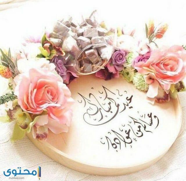 رد على كلمة عيدكم مبارك