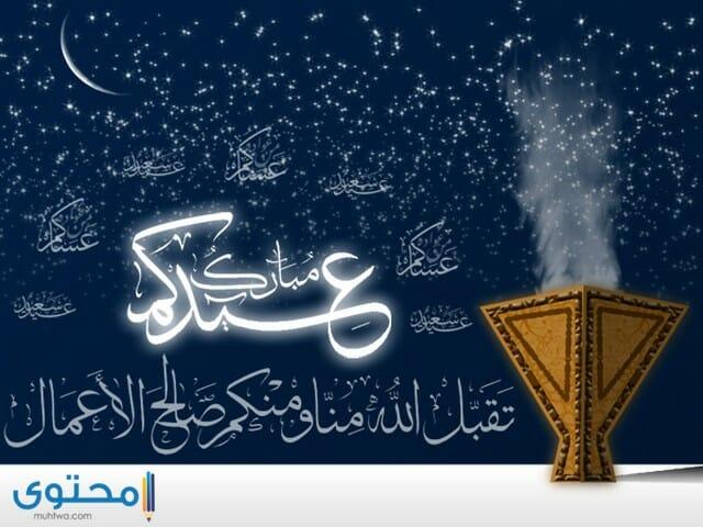 رمزيات تويتر عيدكم مبارك