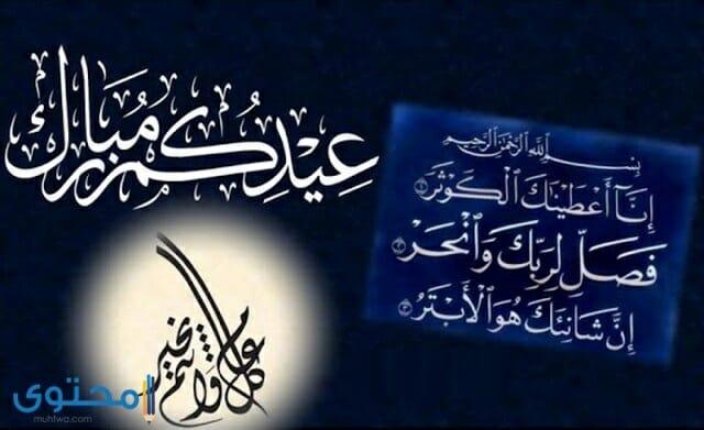 عيدكم مبارك مصورة