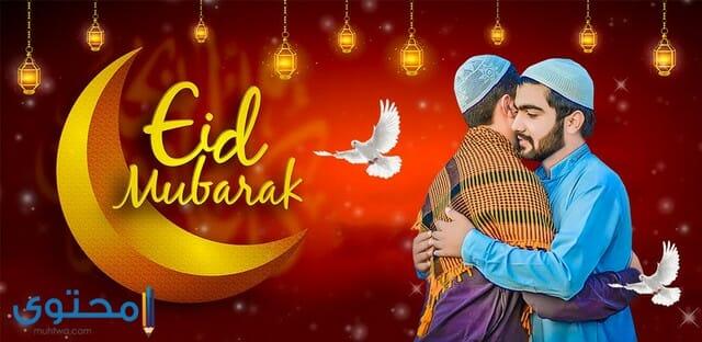 عيدكم مبارك بالانجليزية