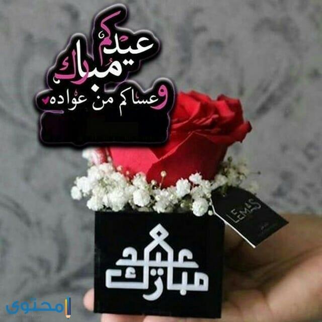 عيدكم مبارك كلمات