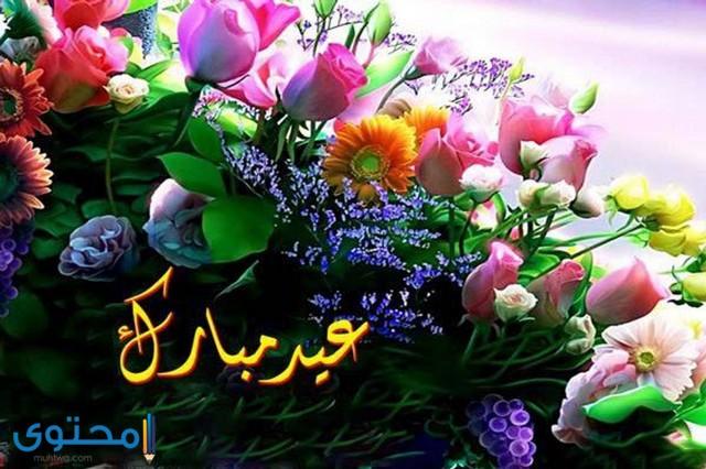 حالات واتس عيد مبارك
