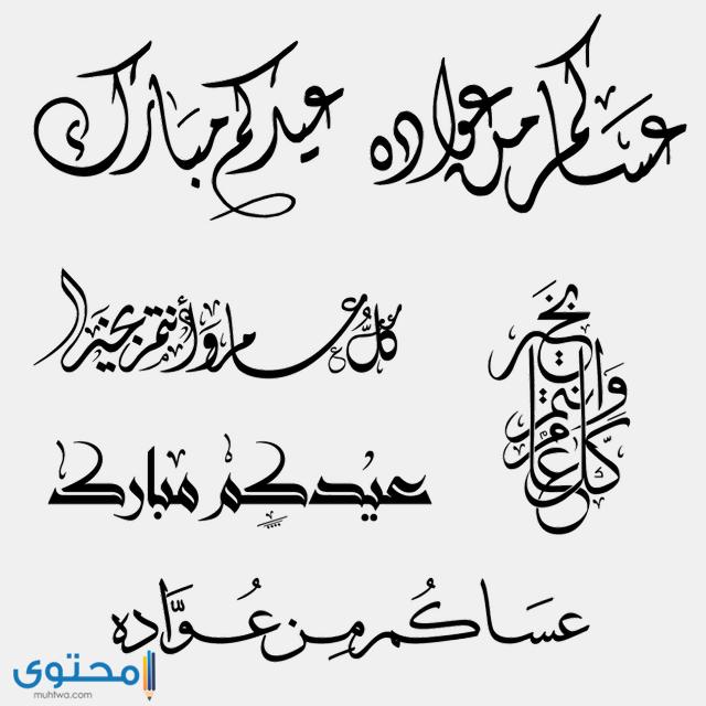 عيدكم مبارك وعساكم من عواده مزخرفه