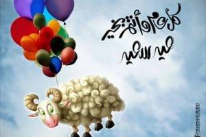 كلمات وعبارات عن عيد الاضحى 2018
