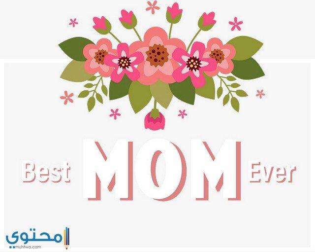 رمزيات عيد الام جديدة