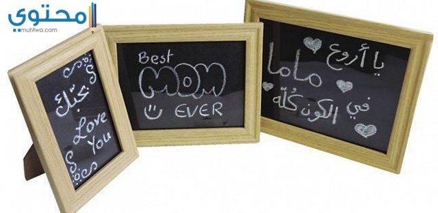 بوستات عيد الأم بالصور