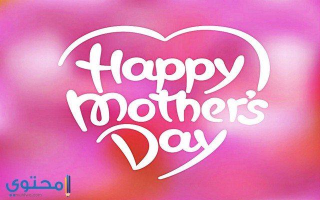 عيد الأم فيس بوك