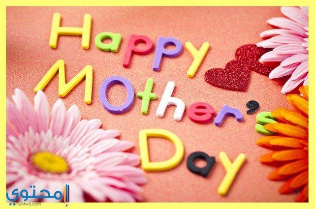 عيد الأم يوم كام 2020