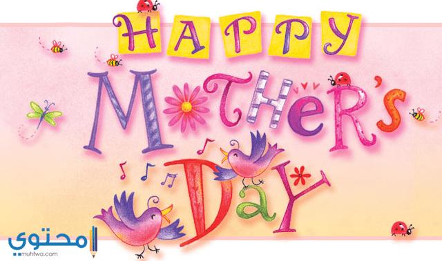 صور ورمزيات عيد الأم