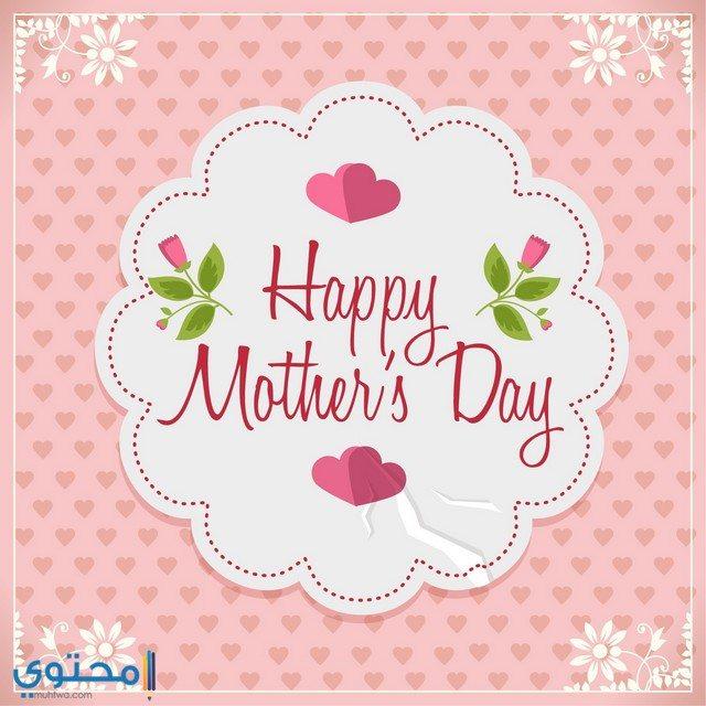 رمزيات وصور عن عيد الأم