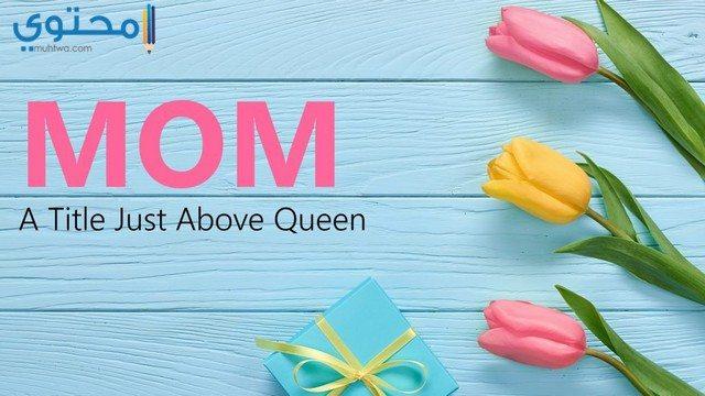 بوستات عيد الأم جديدة