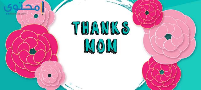 أجمل البوستات عن عيد الأم