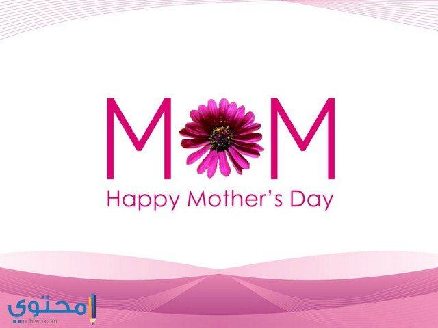 صور عن عيد الأم