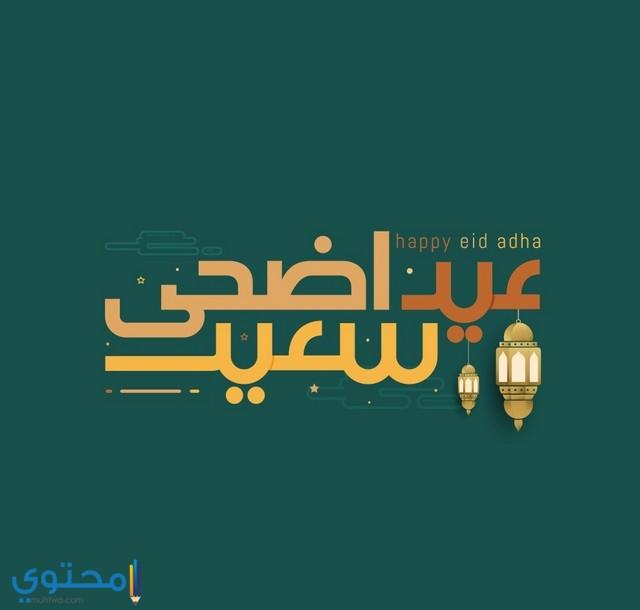 اجمل بوستات عن عيد الاضحى المبارك