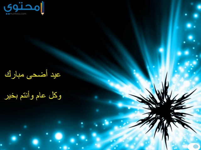 رمزيات تهاني العيد