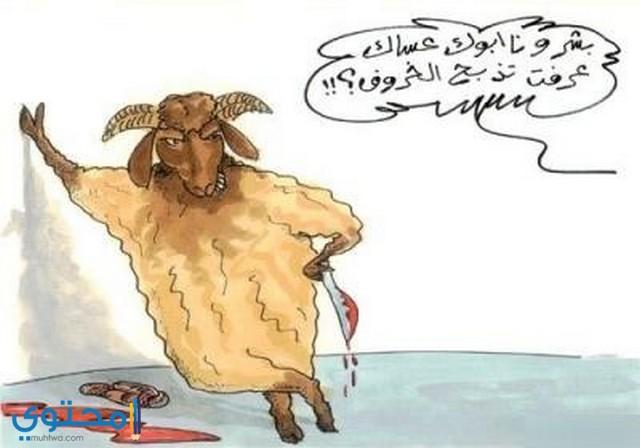 اجمل الصور المضحكة للعيد