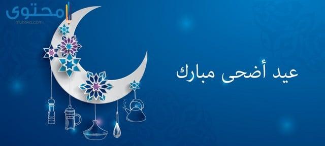 عيد الاضحى 2019 في الدول العربية