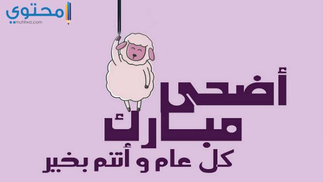 تهنئة عيد الاضحى المبارك بالصور