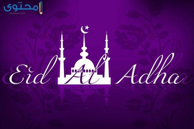 موعد عيد الاضحى 2018 في الدول العربية