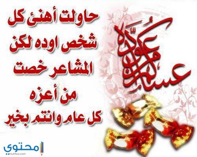 اجمل رسائل تهاني عيد الاضحى المبارك
