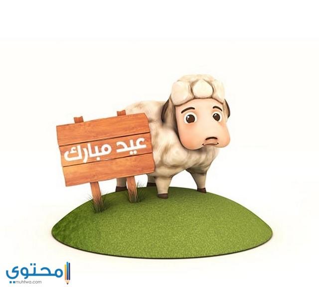 عيد الاضحى 1442 في السعودية