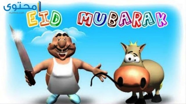 صورالعيد الكبير