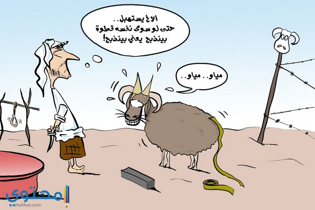 صور مضحكه عن عيد الاضحي 2020 صور خروف العيد مضحك موقع محتوى