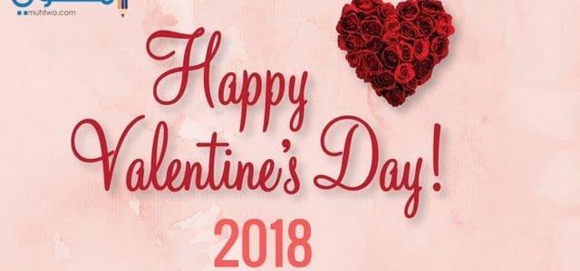 موعد عيد الحب تاريخ الفلانتين 2018