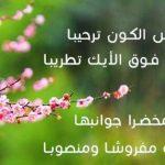 كلمات وعبارات عن عيد الربيع حديثة 2018