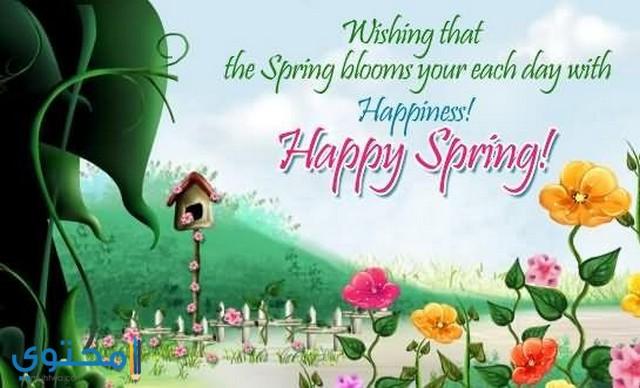 مسجات مصورة عن عيد الربيع