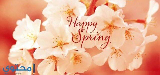 مسجات عيد الربيع 2019 للتهنئة