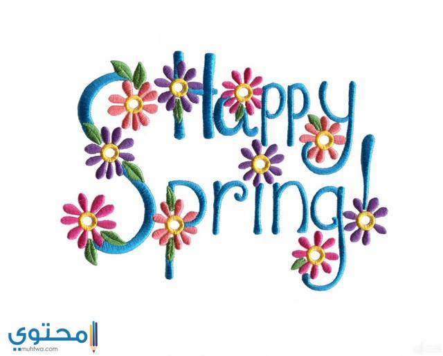 عبارات وكلمات عن عيد الربيع
