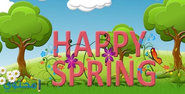 مسجات عيد الربيع حديثة