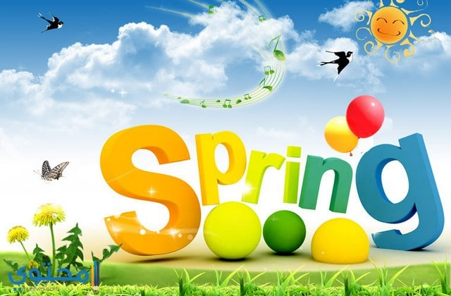 مسجات عيد الربيع 2018 للتهنئة