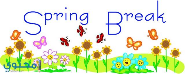 رسائل ومسجات عيد الربيع