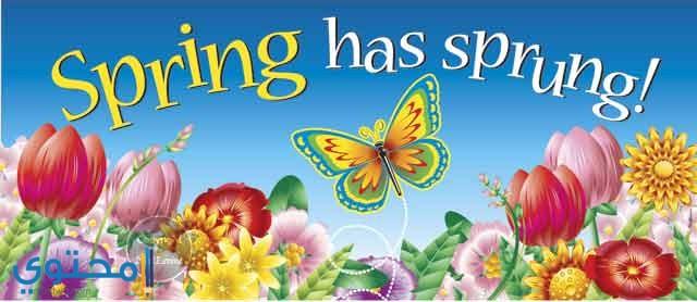 مسجات عيد الربيع روعة