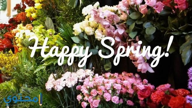 صور تهنئة بعيد الربيع