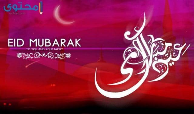 اجمل الصور بمناسبة عيد الفطر المبارك