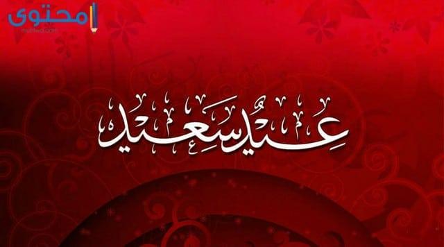 اجمل تهاني العيد