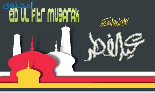 صور عيد الفطر السعيد 2020 بطاقات تهنئة العيد 1441