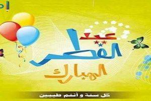 منشورات عيد الفطر المبارك