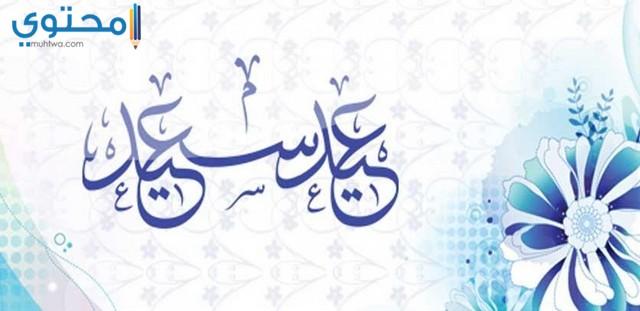 صور تهنئة عيد الفطر المبارك